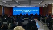 内蒙古自治区体育局召开深化事业单位改革动员部署会
