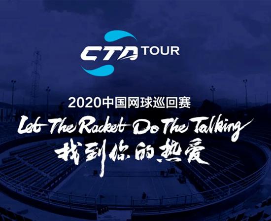 <font color='网球'>中国网球巡回赛合作伙伴权益招商项目(预披露)信息</font>