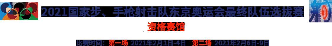2021国家步、手枪射击队东京奥运会最终队伍选拔赛(资格赛馆)
