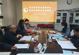 总局反兴奋剂中心与中国田径协会举行反兴奋剂工作座谈调研会