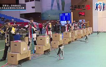 2021国家射击队东京奥运选拔赛2月6日男子气步枪决赛