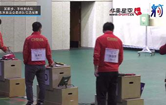 2021国家射击队东京奥运选拔赛2月6日男子气手枪决赛