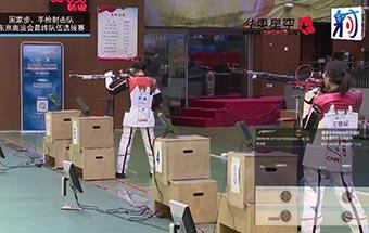 2021国家射击队东京奥运选拔赛2月7日气步枪混合团体女子铜牌争夺战