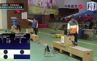 2021国家射击队东京奥运选拔赛2月7日男子手枪速射资格赛二阶段
