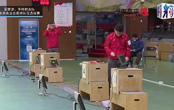 2021国家射击队东京奥运选拔赛2月7日气手枪混合团体男子铜牌争夺战
