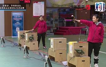 2021国家射击队东京奥运选拔赛2月7日气手枪混合团体女子铜牌争夺战