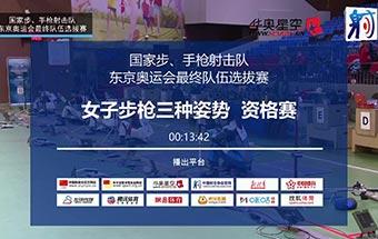 2021国家射击队东京奥运选拔赛2月8日女子步枪三种姿势资格赛第二场