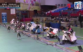2021国家射击队东京奥运选拔赛2月8日女子步枪三种姿势决赛
