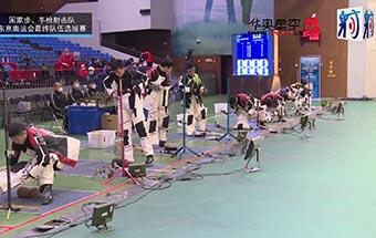 2021国家射击队东京奥运选拔赛2月9日男子步枪三种姿势决赛
