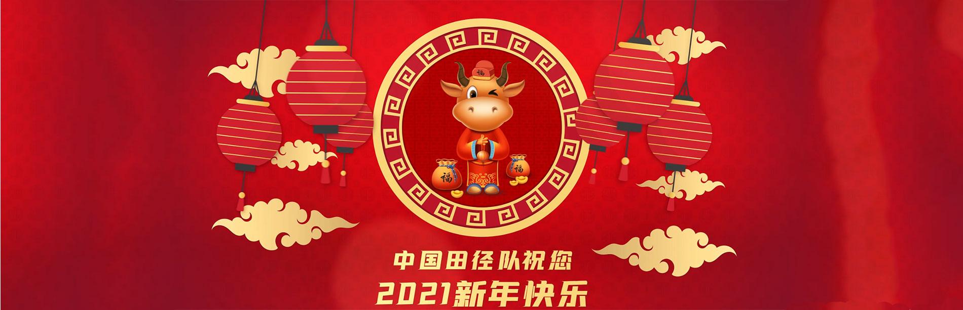 福牛转乾坤!中国国家田径队祝全国人民新春快乐 牛气冲天