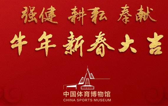 中国体育博物馆新春祝福