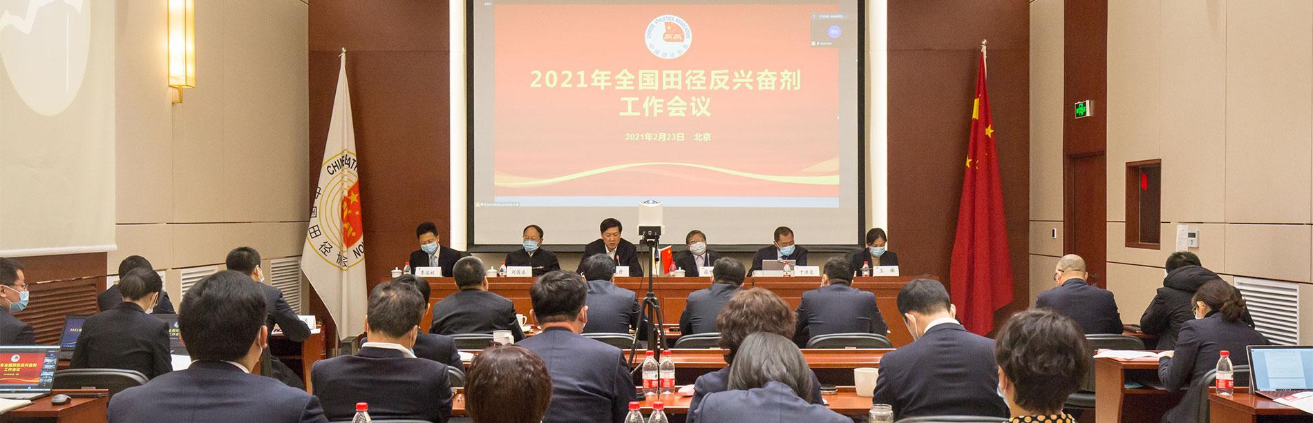 中国田径协会召开2021年全国田径反兴奋剂工作会议