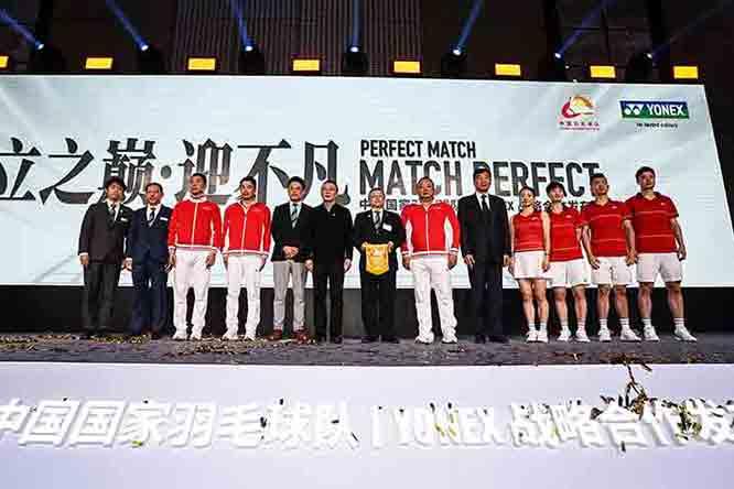 国家羽毛球队与尤尼克斯战略合作发布会今日举行