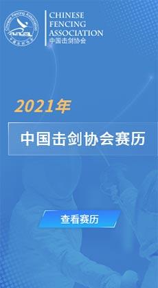 2021年中国击剑协会赛历
