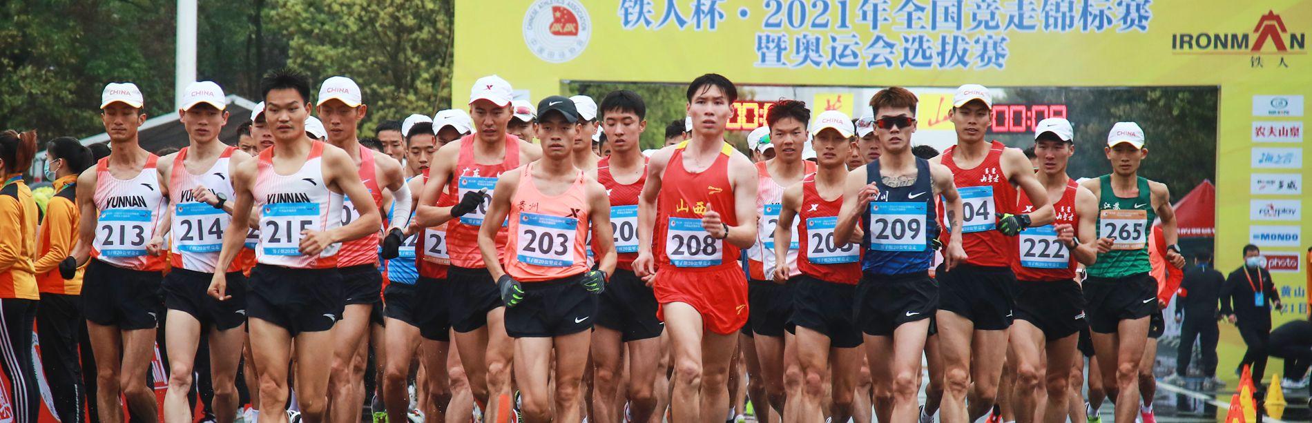 奥运选拔赛男女20公里竞走双双破纪录 迎来赛季开门红
