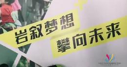 2020中国(绍兴)青少年攀岩公开赛