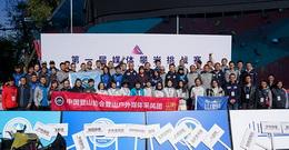 2019第一届媒体攀岩挑战赛