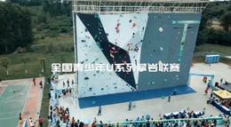 20193868银河总站U系列青少年攀岩比赛年终集锦