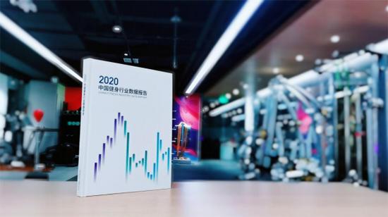 《2020中国健身行业数据报告》正式发布!