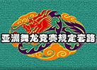 亚洲舞龙竞赛规定套路