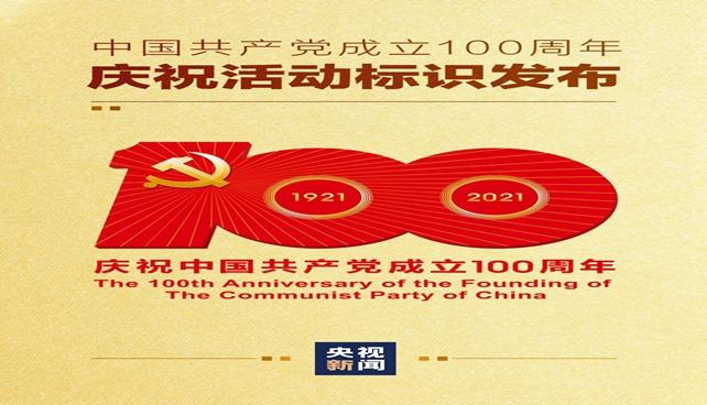 中国共产党成立100周年庆祝活动标识发布