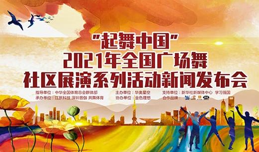 """""""起舞中国""""2021年全国广场舞社区展演系列活动在京启动"""