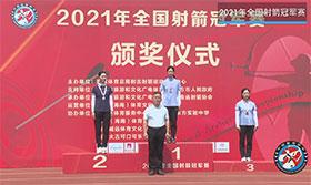 2021年全国射箭冠军赛颁奖仪式(