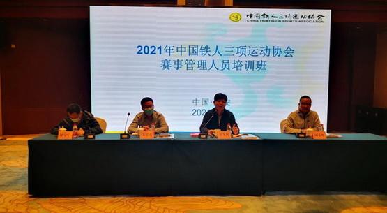2021年中铁协竞赛管理人员培训班在淮安举行