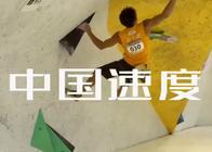 2020中国攀岩联赛总结篇