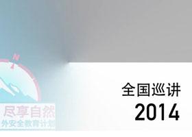 2014www.3868.com工作集锦
