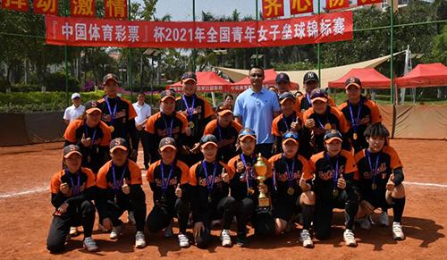 2021年全国青年女子垒球锦标赛落幕 陕西卫冕冠军