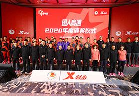 国人竞速年度颁奖 中国马拉松全明星盛典