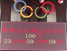 东京奥林匹克运动会进入倒计时100天 国乒众将积极备战