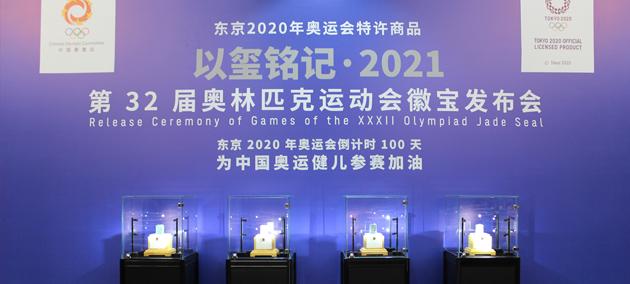 第32届奥林匹克运动会徽宝在京发布