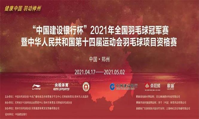 """""""中国建设银行杯""""2021年全国羽毛球冠军赛暨十四运羽毛球项目资格赛"""