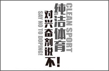 田径反兴奋剂教育标语标识下载