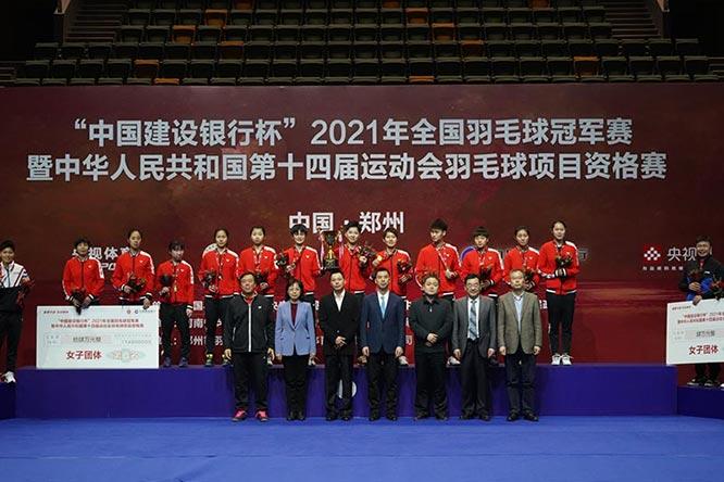 """""""中国建设银行杯""""2021年全国羽毛球冠军赛团体赛收官"""