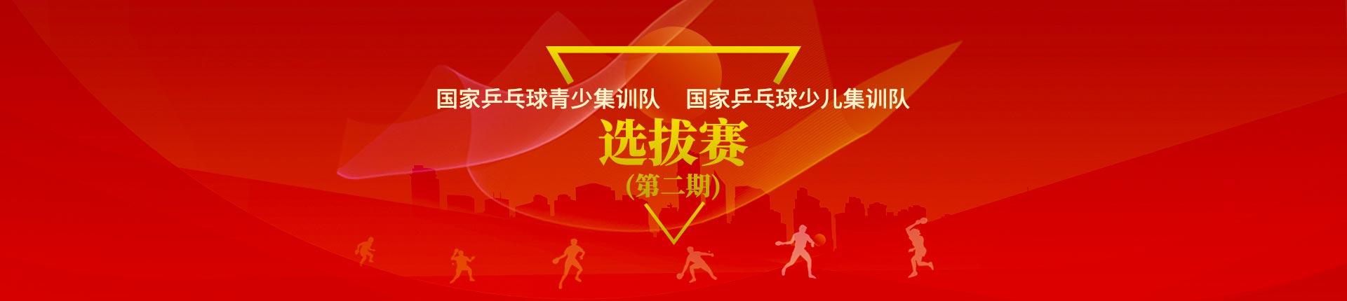 国家乒乓球青少集训队、少儿集训队选拔赛(第二期)