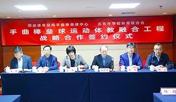 """开启""""体教融合""""背景下手曲棒垒球运动的学校体育工作新模式——国家体育总局手曲棒垒球运动管理中心与北京市学校体育联合会达成战略合作"""