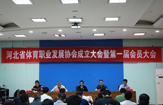 河北體育職業發展協會成立大會暨第一屆會員大會成功召開