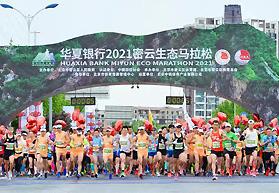 2021密云生态马拉松鸣枪 陈林明打破女子赛会纪录