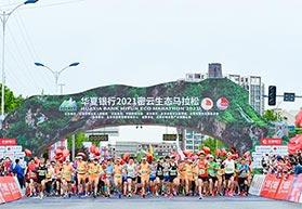 北京今年首个全马启示 生态旅游是区县马拉松富矿