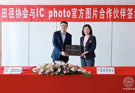 IC photo与中国田协达成合作 成为官方图片合作伙伴