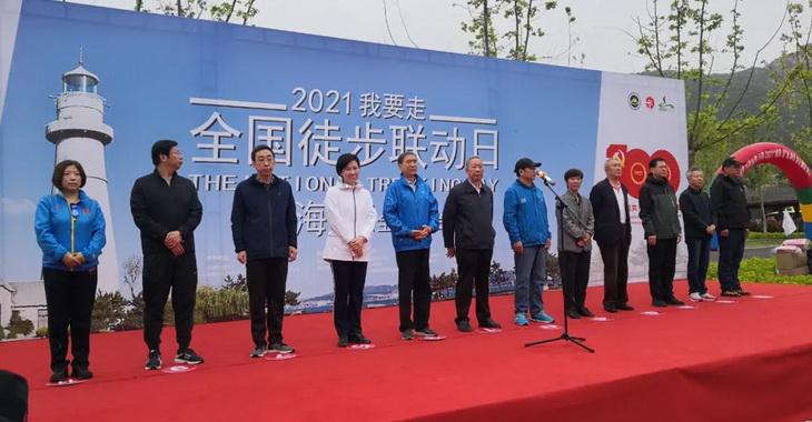 """2021""""我要走""""全国徒步联动日威海站(全国主会场)活动"""