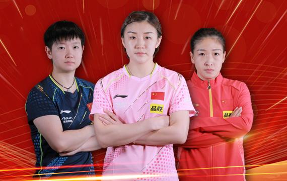 中国女子乒乓球队