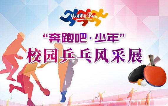 """""""奔跑吧·少年""""校園乒乓風采展——北京三帆中學"""