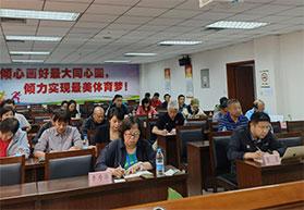 强化防范 中国田径协会与各省市召开第5次反兴奋剂工作月例会