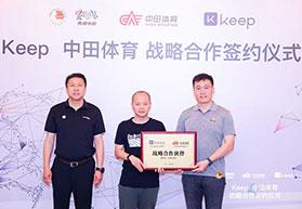 中田体育与Keep签订战略合作协议,双向赋能中国体育数字化发展