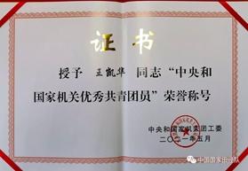 """田径运动员王凯华荣获""""中央和国家机关优秀共青团员""""称号"""