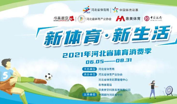2021年河北省体育消费季明晚开启,600万消费券即时开抢!